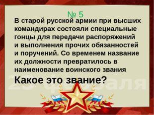 В старой русской армии при высших командирах состояли специальные гонцы для п
