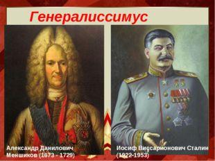 Генералиссимус Иосиф ВиссарионовичСталин (1922-1953) Александр Данилович Ме