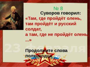 Суворов говорил: «Там, где пройдёт олень, там пройдёт и русский солдат, а та