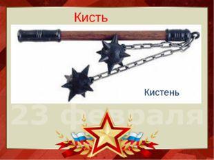 Кисть Кистень