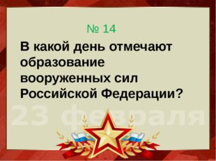 В какой день отмечают образование вооруженных сил Российской Федерации? № 14