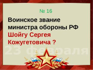 Воинское звание министра обороны РФ Шойгу Сергея Кожугетовича ? № 16