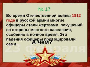 Во время Отечественной войны 1812 года в русской армии многие офицеры стали ж
