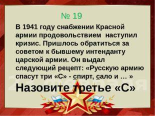 В 1941 году снабжении Красной армии продовольствием наступил кризис. Пришлось