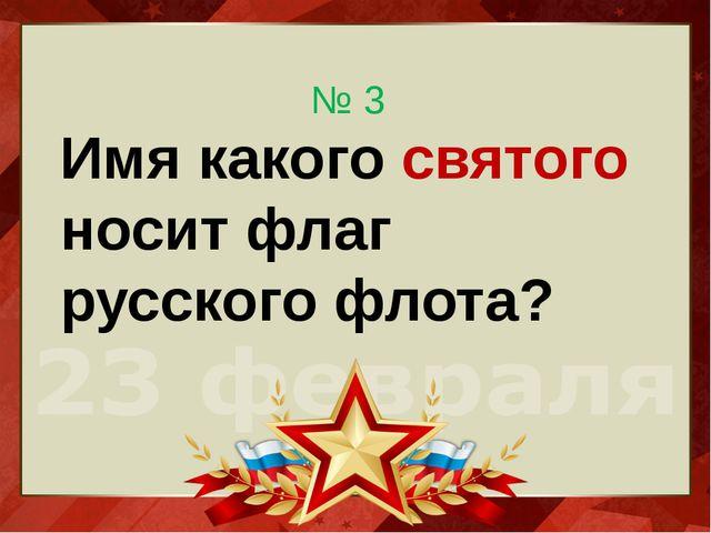 Имя какого святого носит флаг русского флота? № 3