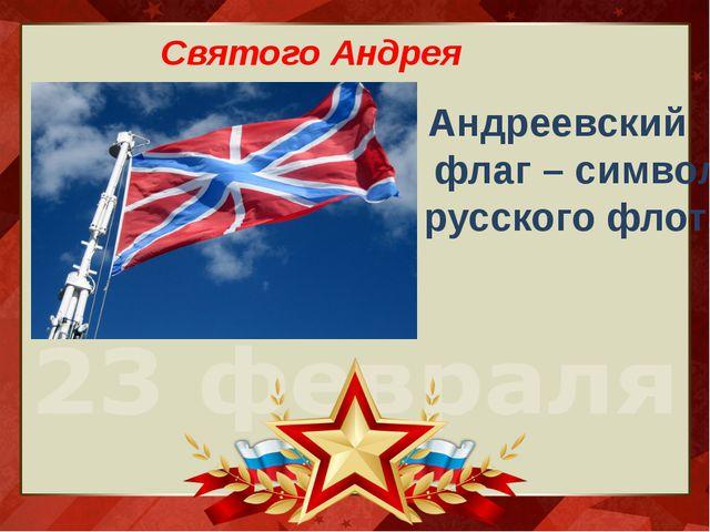 Андреевский флаг – символ русского флота Святого Андрея