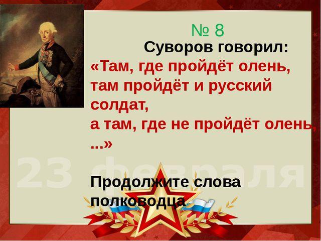 Суворов говорил: «Там, где пройдёт олень, там пройдёт и русский солдат, а та...
