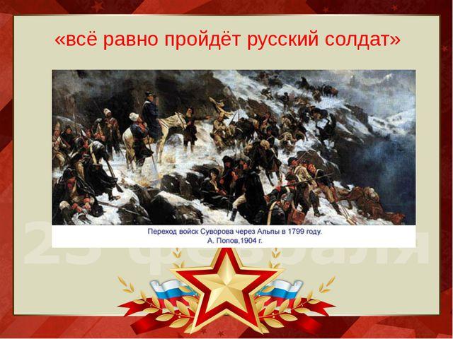 «всё равно пройдёт русский солдат»