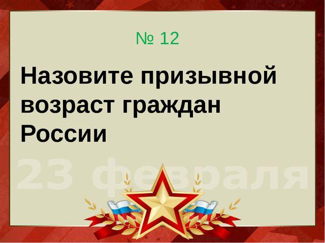 Назовите призывной возраст граждан России № 12