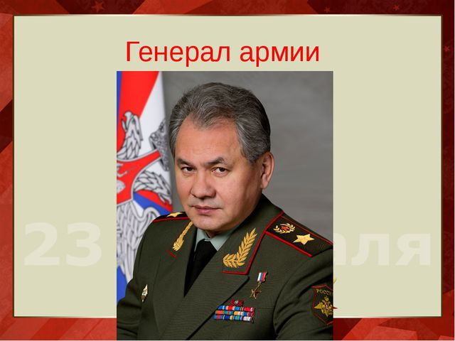 Генерал армии