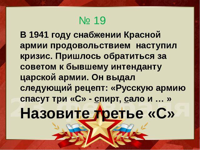 В 1941 году снабжении Красной армии продовольствием наступил кризис. Пришлось...