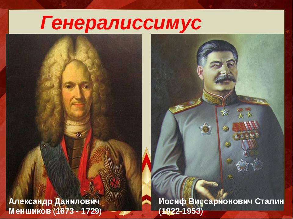 Генералиссимус Иосиф ВиссарионовичСталин (1922-1953) Александр Данилович Ме...