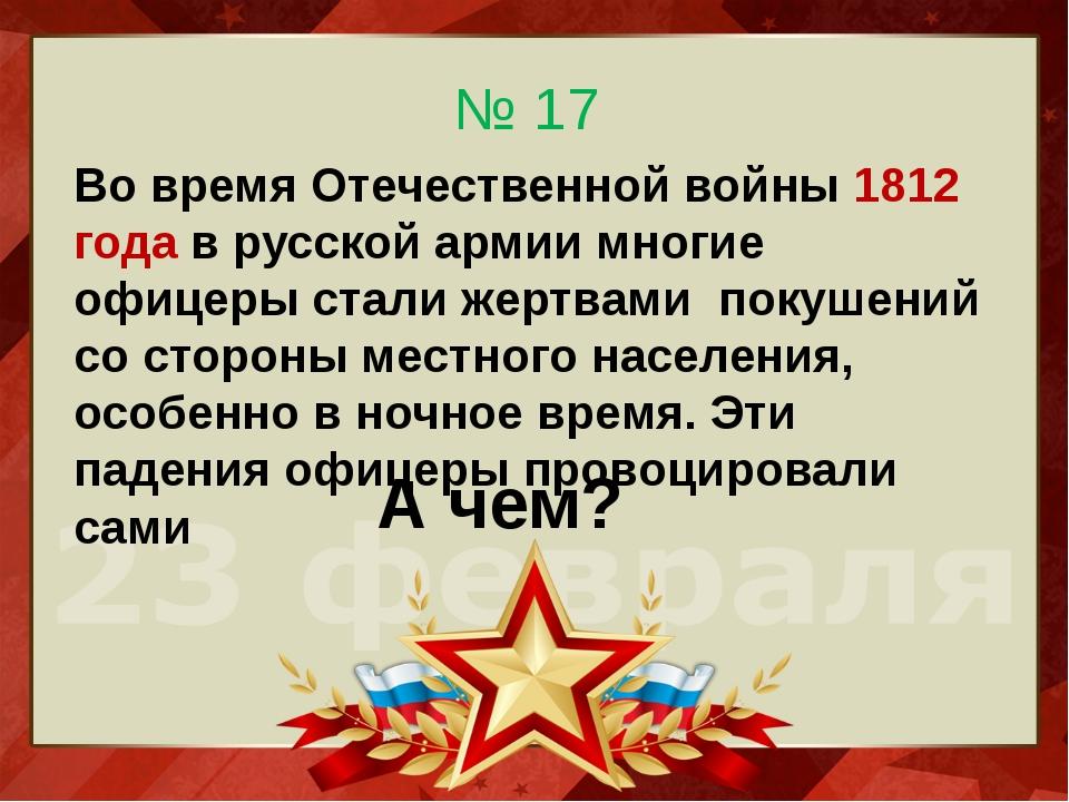 Во время Отечественной войны 1812 года в русской армии многие офицеры стали ж...