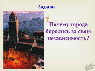 Города возникали на земле феодала. В начале сеньоры освобождали новых жителей