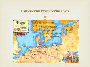 Особенно выгодным делом считалась торговля с Востоком. Почему? Стр. 114 Ганз