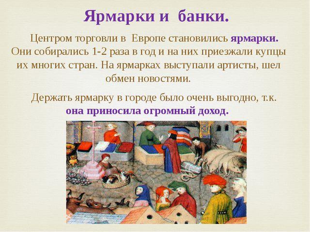 Купцы из разных стран нуждались в иностранной валюте и на ярмарках появились...