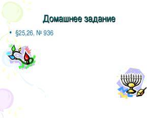 Домашнее задание §25,26, № 936