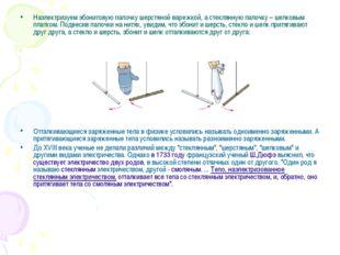 Наэлектризуем эбонитовую палочку шерстяной варежкой, а стеклянную палочку – ш