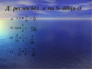 Дәреслек белән эш № 486(а-г) а)