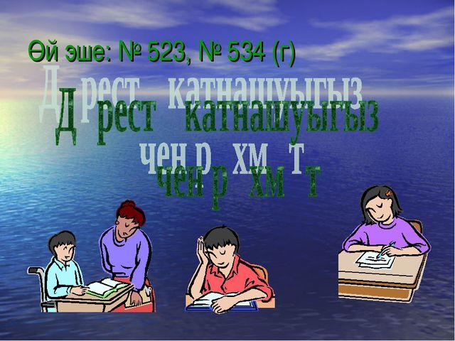 Өй эше: № 523, № 534 (г)