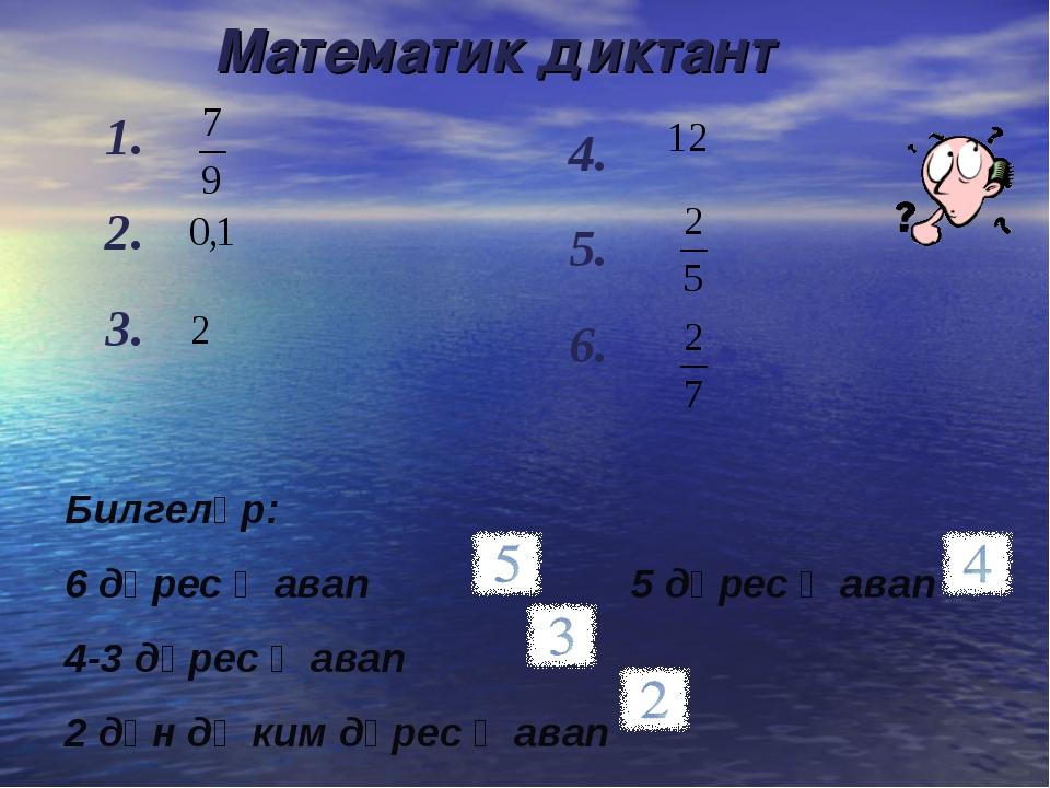 Математик диктант 1. 2. 3. 4. 5. 6.