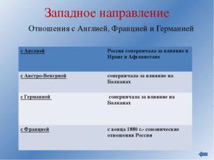 Москва Владивосток Российско-китайские отношения в начале XX 1891 г – принят