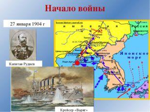 Февраль 1904 г. –высадка японской армии в Корее Апрель 1904 г. – захват порт