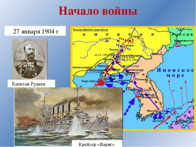 Февраль 1904 г. –высадка японской армии в Корее Апрель 1904 г. – захват порт...