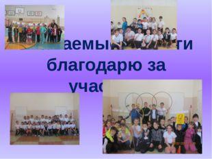 Уважаемые коллеги благодарю за участие!