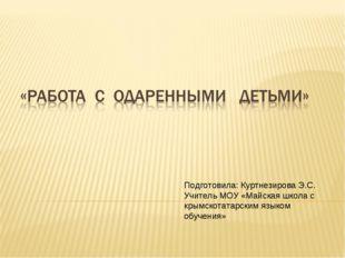 Подготовила: Куртнезирова Э.С. Учитель МОУ «Майская школа с крымскотатарским