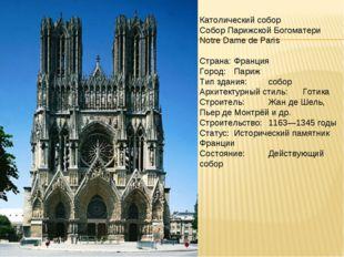 Католический собор Собор Парижской Богоматери Notre Dame de Paris Страна:Фра