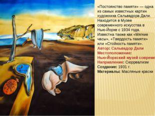 «Постоянство памяти» — одна из самых известных картин художника Сальвадора Да