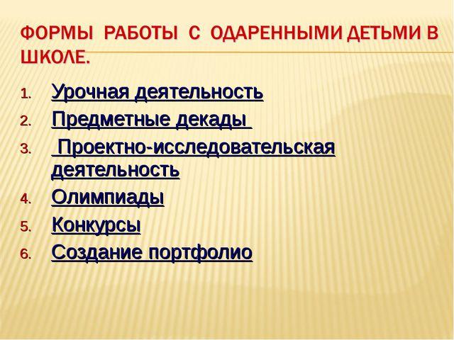 Урочная деятельность Предметные декады Проектно-исследовательская деятельност...