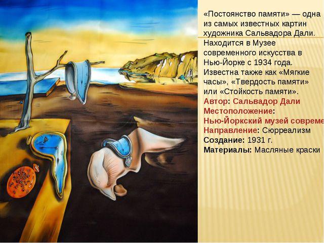 «Постоянство памяти» — одна из самых известных картин художника Сальвадора Да...