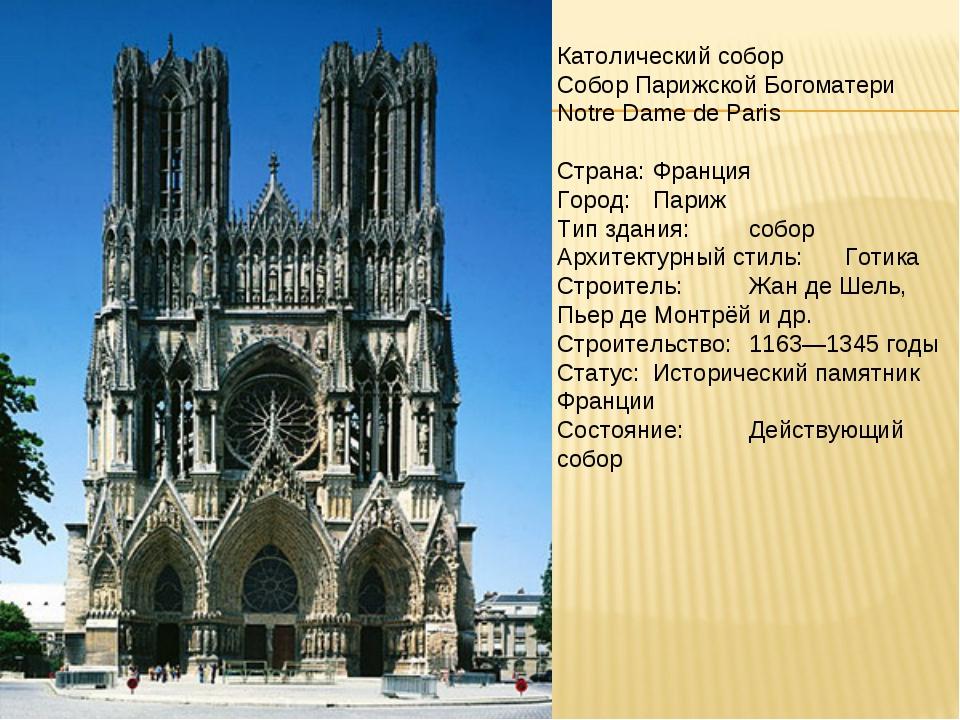 Католический собор Собор Парижской Богоматери Notre Dame de Paris Страна:Фра...
