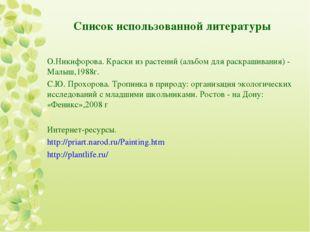 Список использованной литературы О.Никифорова. Краски из растений (альбом для