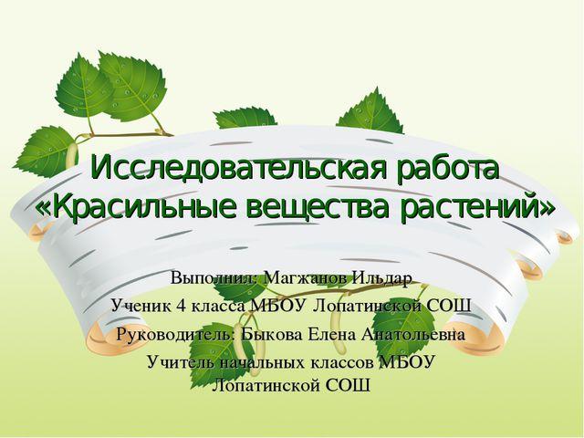 Исследовательская работа «Красильные вещества растений» Выполнил: Магжанов Ил...