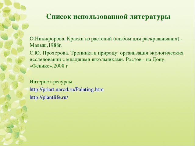 Список использованной литературы О.Никифорова. Краски из растений (альбом для...