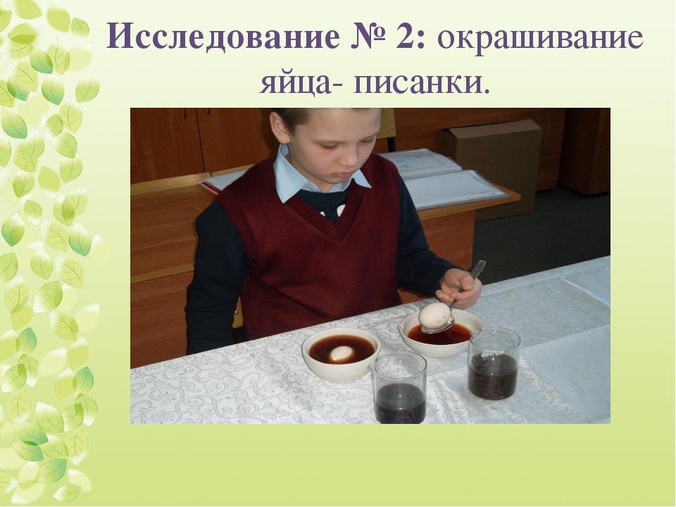 Исследование № 2: окрашивание яйца- писанки.