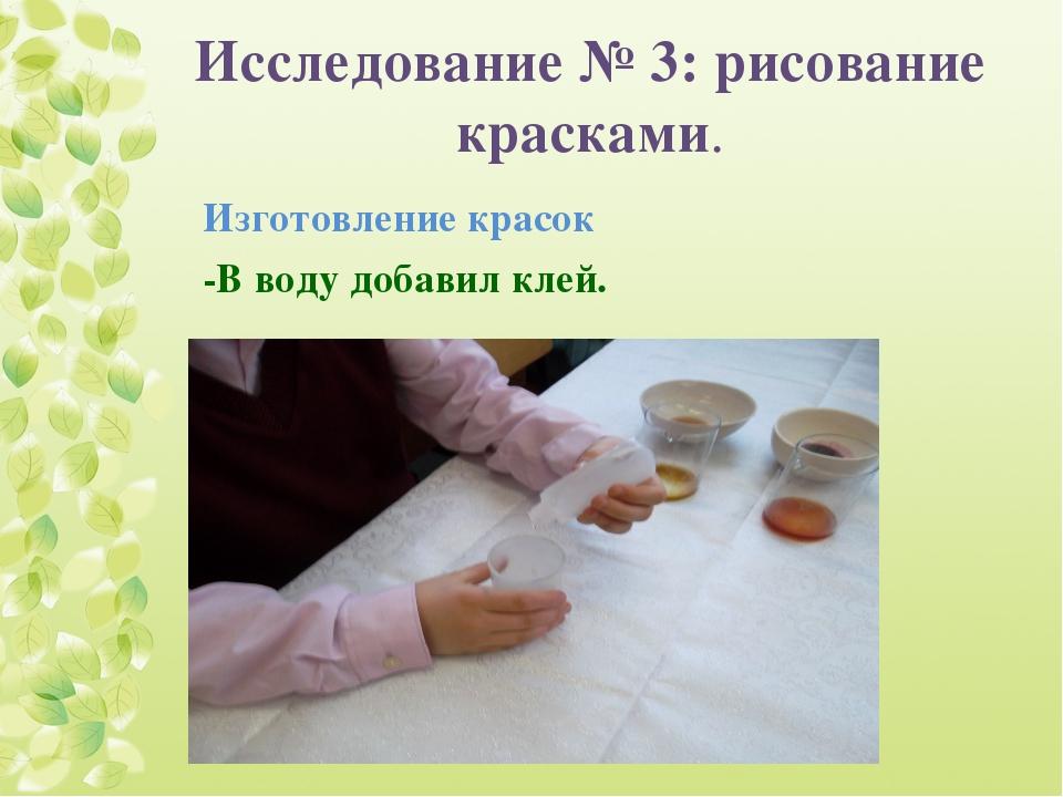 Исследование № 3: рисование красками. Изготовление красок -В воду добавил кл...