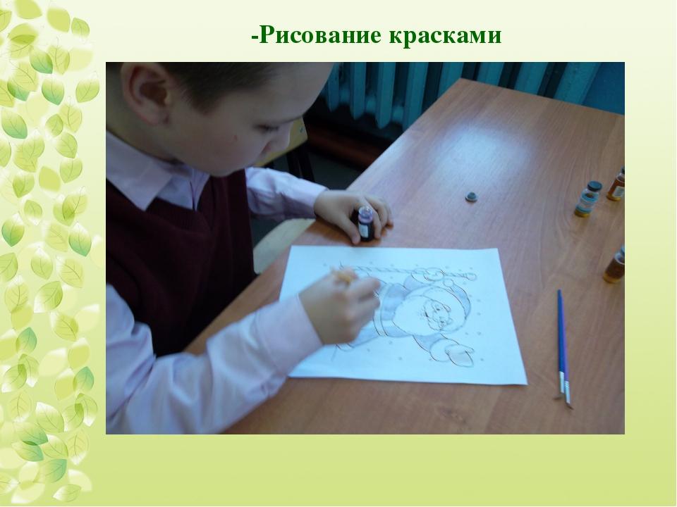 -Рисование красками