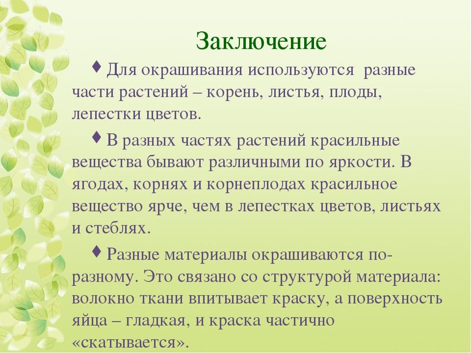Заключение Для окрашивания используются разные части растений – корень, листь...