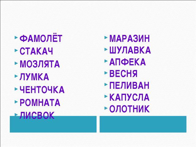 ФАМОЛЁТ СТАКАЧ МОЗЛЯТА ЛУМКА ЧЕНТОЧКА РОМНАТА ЛИСВОК МАРАЗИН ШУЛАВКА АПФЕКА В...