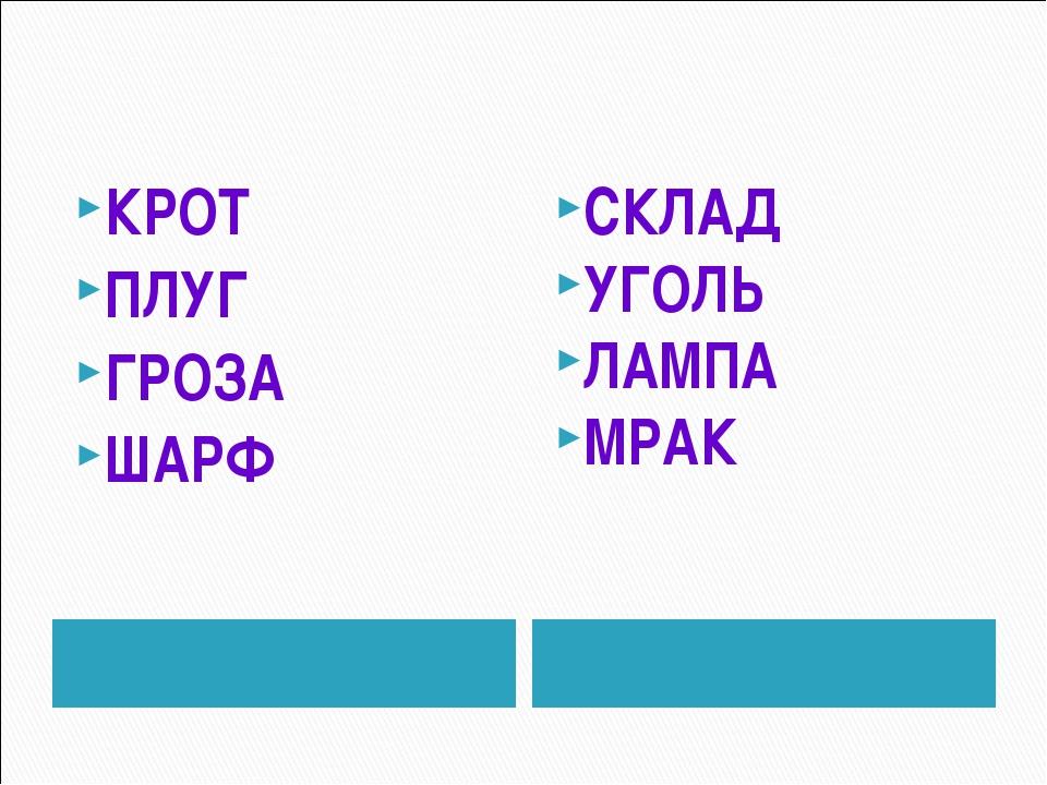 КРОТ ПЛУГ ГРОЗА ШАРФ СКЛАД УГОЛЬ ЛАМПА МРАК