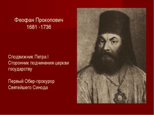 Феофан Прокопович 1681 -1736 Сподвижник Петра I Сторонник подчинения церкви г