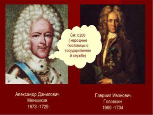 Александр Данилович Меншиков 1673 -1729 Гавриил Иванович Головкин 1660 -1734