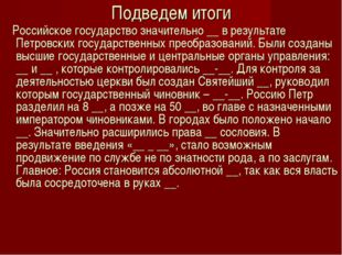Подведем итоги Российское государство значительно __ в результате Петровских