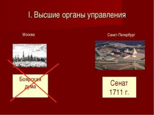 I. Высшие органы управления Боярская дума Москва Санкт-Петербург Сенат 1711 г.