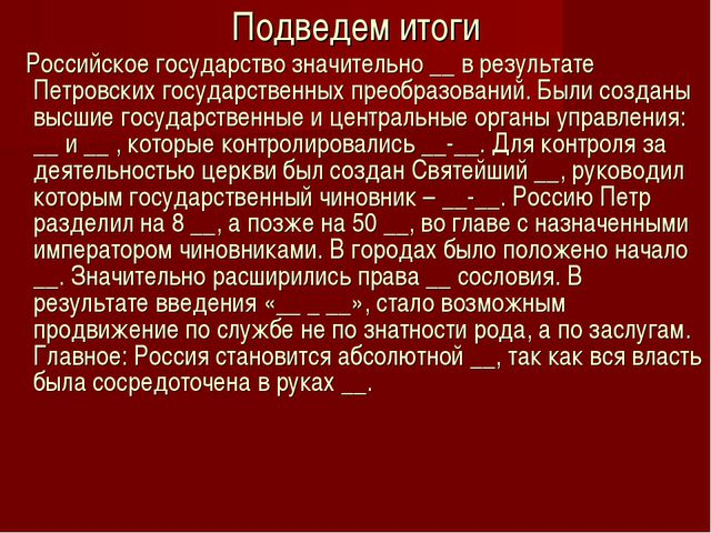 Подведем итоги Российское государство значительно __ в результате Петровских...