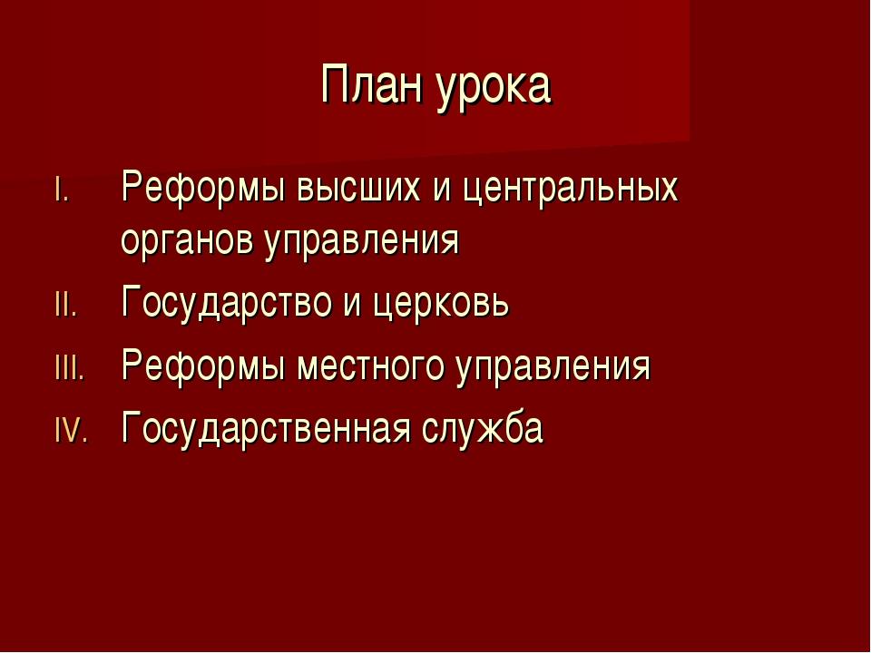 План урока Реформы высших и центральных органов управления Государство и церк...